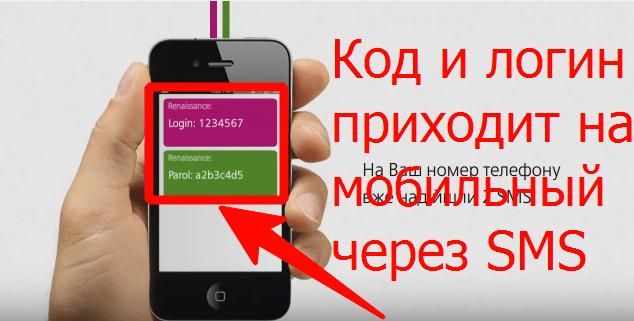 Как получить код и логин на мобильный через СМС