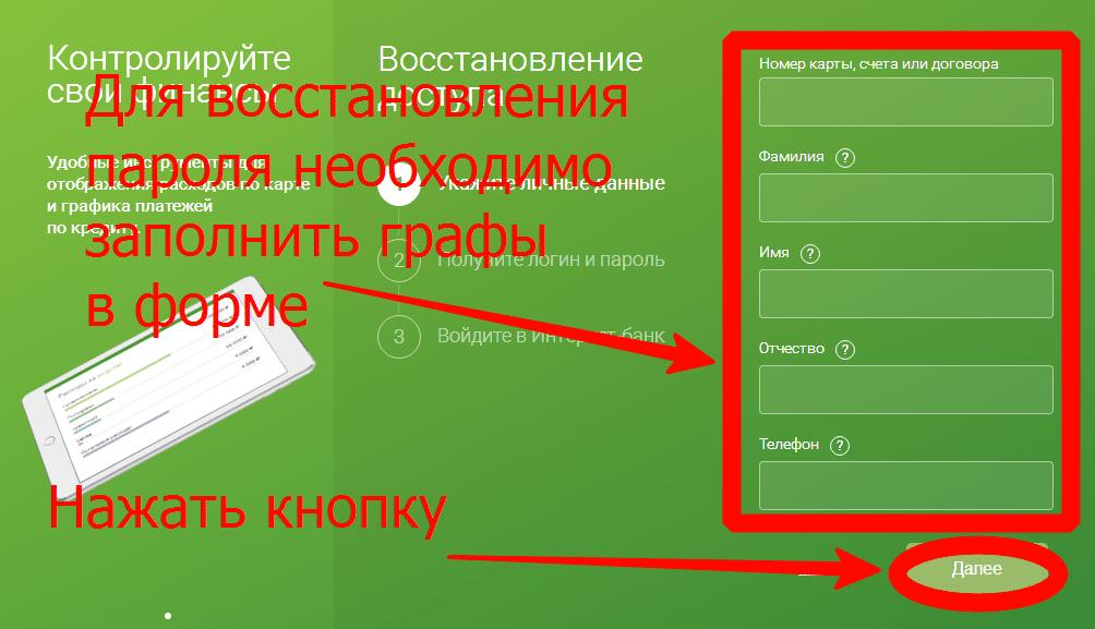 Форма для заполнения при восстановлении пароля при входе в личный кбинет