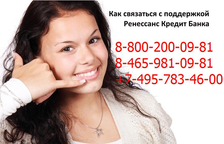Номера телефонов для связи с оператором