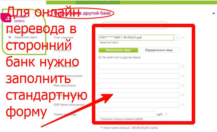 Как выполнить перевод через интернет в сторонний банк