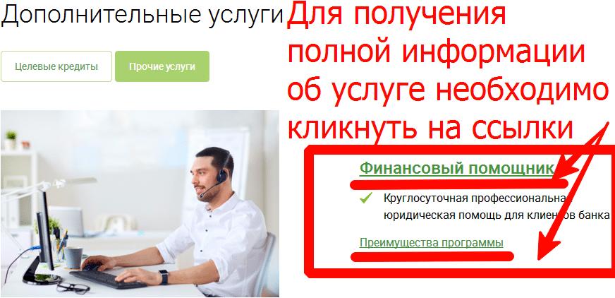 Как получить сведения о дополнительных услугах в интернет-банке