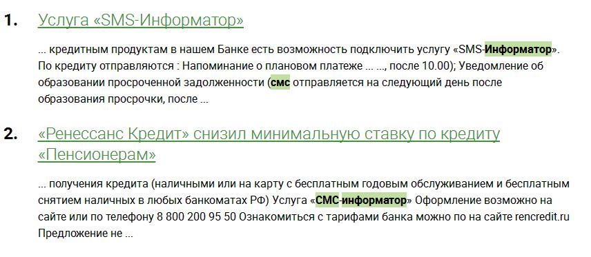 Телефон банка Ренессанс кредит